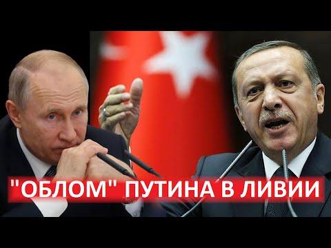 """Эрдоган устроил Путину """"облом"""""""
