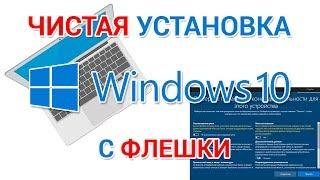 Чистая установка Windows 10 с флешки