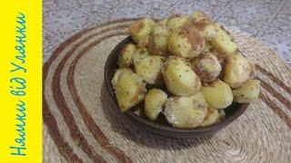 Печена картопля в сухарях. || Нямки від Улянки