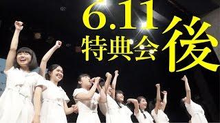 6月11日にニッショーホールで行われた「アイドルネッサンス部 新体制お...