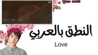 LYN & HANHAE -LOVE OST PART2 { ARE YOU HUMAN TOO?} النطق بالعربي
