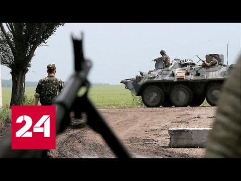 В ДНР произошла попытка прорыва со стороны украинских военных. 60 минут от 07.06.19