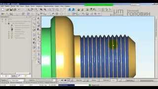 06 Токарная обработка в ADEM (точение контура, резьбы, канавки, отрезка)