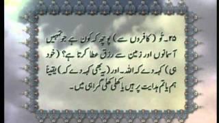 Surah Al-Saba' (Chapter 34) with Urdu translation, Tilawat Holy Quran, Islam Ahmadiyya