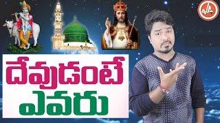 Who is god? | does god exist | in telugu with english subtitles | vikram aditya