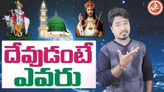 Who Is God? | Does GOD Exist | Interesting Facts in Telugu | Vikram Aditya Latest Videos | EP#21