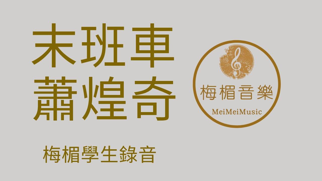 (學唱歌)| 歌唱教學|末班車 | 蕭煌奇|梅楣學生徐卉淇Cover