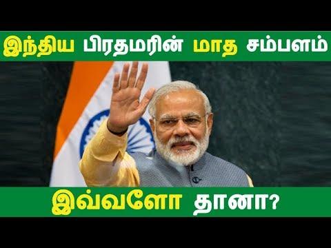 இந்திய பிரதமரின் மாத சம்பளம் இவ்வளோ தானா?   Tamil News   Tamil Seithigal   Latest News