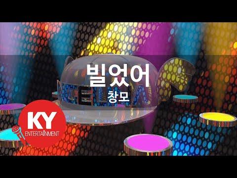 빌었어 - 창모 (KY.27362) [KY 금영노래방] / KY Karaoke