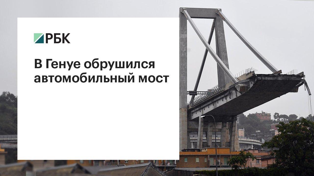 В Генуе обрушился автомобильный мост