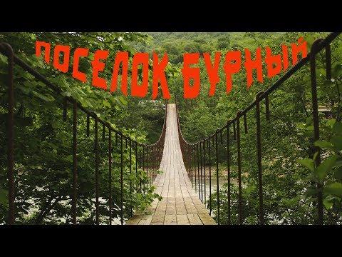 Поселок Бурный (Мостовской район, Краснодарский край)