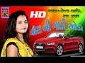 Virani Gadi Audi Suparhit Song 2017 Tejal Thakor
