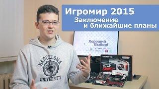 Игромир 2015 - Заключение и ближайшие планы
