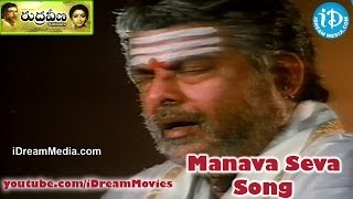 Rudraveena Movie Songs Manava Seva Song Chiranjeevi Shobhana Illayaraja