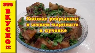 Свиные ребрышки в соевом маринаде в духовке/Pork ribs in soy marinade in the oven