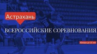 II этап межрегиональный Всероссийских соревнований Юноши до 15 лет Зона ЮФО и СКФО 3 й день