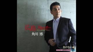 角川博 - 広島 ストーリー