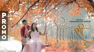 Nithalatya Rati Promo | Malvika Gaekwad | Sanket Londhe | Chandrakant Lata Gaikwad
