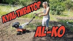 ВЛОГ: Культиватор AL-KO // ЭТО ВОСТОРГ!!!