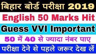 12th 50 Marks English VVI Model Set Paper, Bihar Board 12th English 50 Important Guess Question,