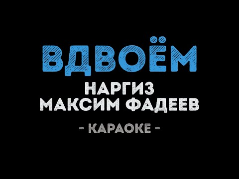 Максим Фадеев и Наргиз - Вдвоём (Караоке)
