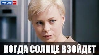 Сериал Когда солнце взойдет (2018) все серии фильм мелодрама на канале Россия - анонс