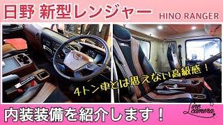 日野 新型 レンジャー ハイグレードな内装装備を紹介!HINO RANGER