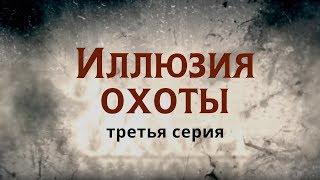 ИЛЛЮЗИЯ ОХОТЫ | 3 СЕРИЯ