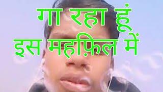 Ga raha hu is mehfil me/गा रहा हूं नजमुल सागर like Uditlalaram