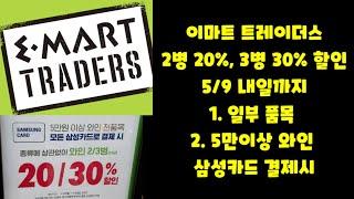 이마트 트레이더스 할인행사(~5/9) 일부품목, 5만이…