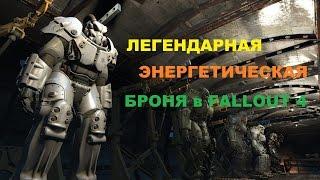 Fallout 4. Легендарная броня. Пъезоядерная силовая броня.