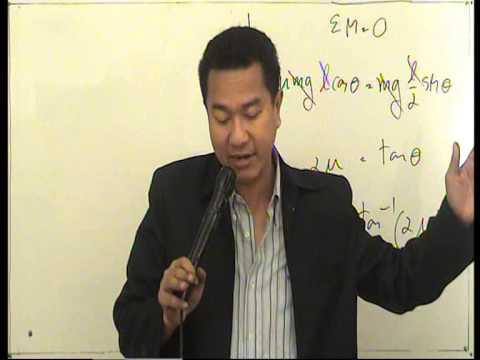 เฉลยข้อสอบ7วิชาสามัญปี57ฟิสิกส์โดยพี่พุทธ3/5