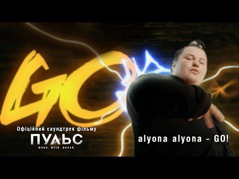 Alyona Alyona - Go (4 марта 2020)