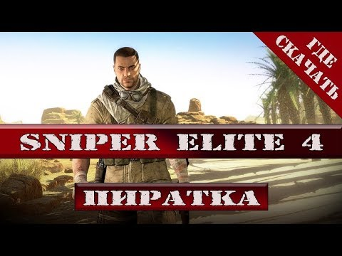 Как играть в sniper elite 4 по сети на пиратке