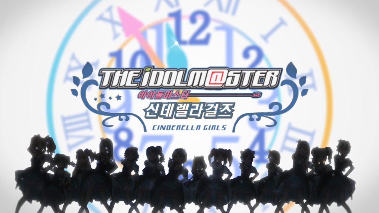 [한글화] 아이돌마스터 신데렐라 걸즈 1쿨 OP