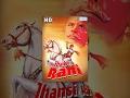 Jhansi Ki Rani (1953) | Sohrab Modi | Mehtab | Sapru | Mubarak | Classic Patriotic Movie video