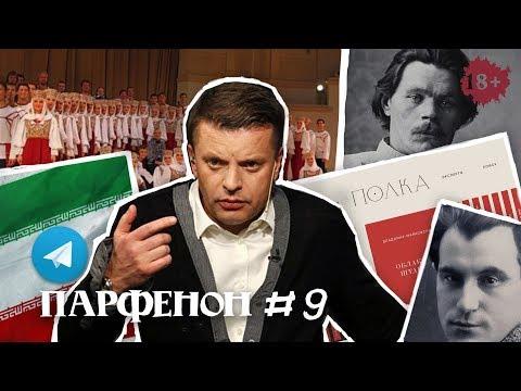 Парфенон#9: Запрет Telegram, Мандельштам vs Брежнев, #плейлистпарфенона, сказочник Горький - Видео с YouTube на компьютер, мобильный, android, ios