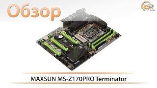 MAXSUN MS-Z170 PRO Terminator: обзор китайской материнской платы