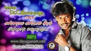 Kannala Kandal   Official Mp3 Song   By Anthakudi Ilayaraja