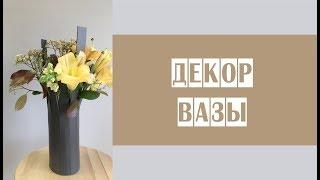 Декор вазы для цветов
