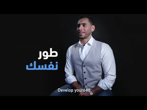 حلقة 1- طوّر نفسك - Episode 1 - Develop yourself