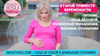 Второй триместр беременности. Beauty Ksu