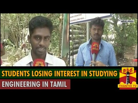 Students losing interest in Studying Engineering in Tamil - ThanthI TV