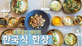 [세종시 맛집]  한국 장맛으로 요리하는, 담온식당