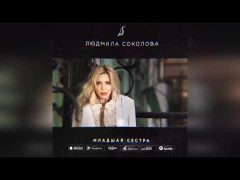 """Новинка: Людмила Соколова """"Младшая сестра"""""""