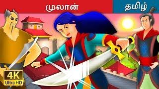 முலான் | Mulan in Tamil | Fairy Tales in Tamil | Tamil Fairy Tales