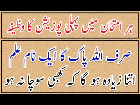 Wazifa For First Position In All Exam/Wazifa For Success in Exams
