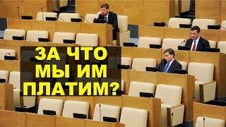 Бессовестные депутаты голосуют друг за друга