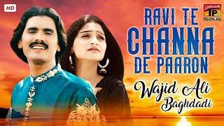 Ravi Te Channa De Paaron | Wajid Ali Baghdadi | TP Gold