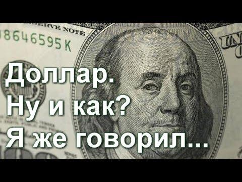 Доллар: все, как я и говорил